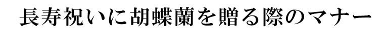 長寿祝いに胡蝶蘭を贈る際のマナー