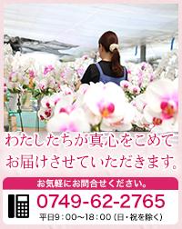 お問い合わせは0749-62-2765へお電話ください。