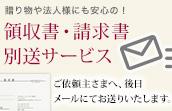 領収書・明細書の別送サービスのご紹介