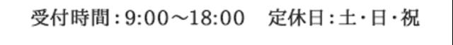 受付時間:9:00~18:00定休日:土・日・祝
