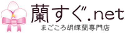 蘭すぐ.net まごころ胡蝶蘭専門店