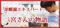 胡蝶蘭エキスパート 二宮さんの物語